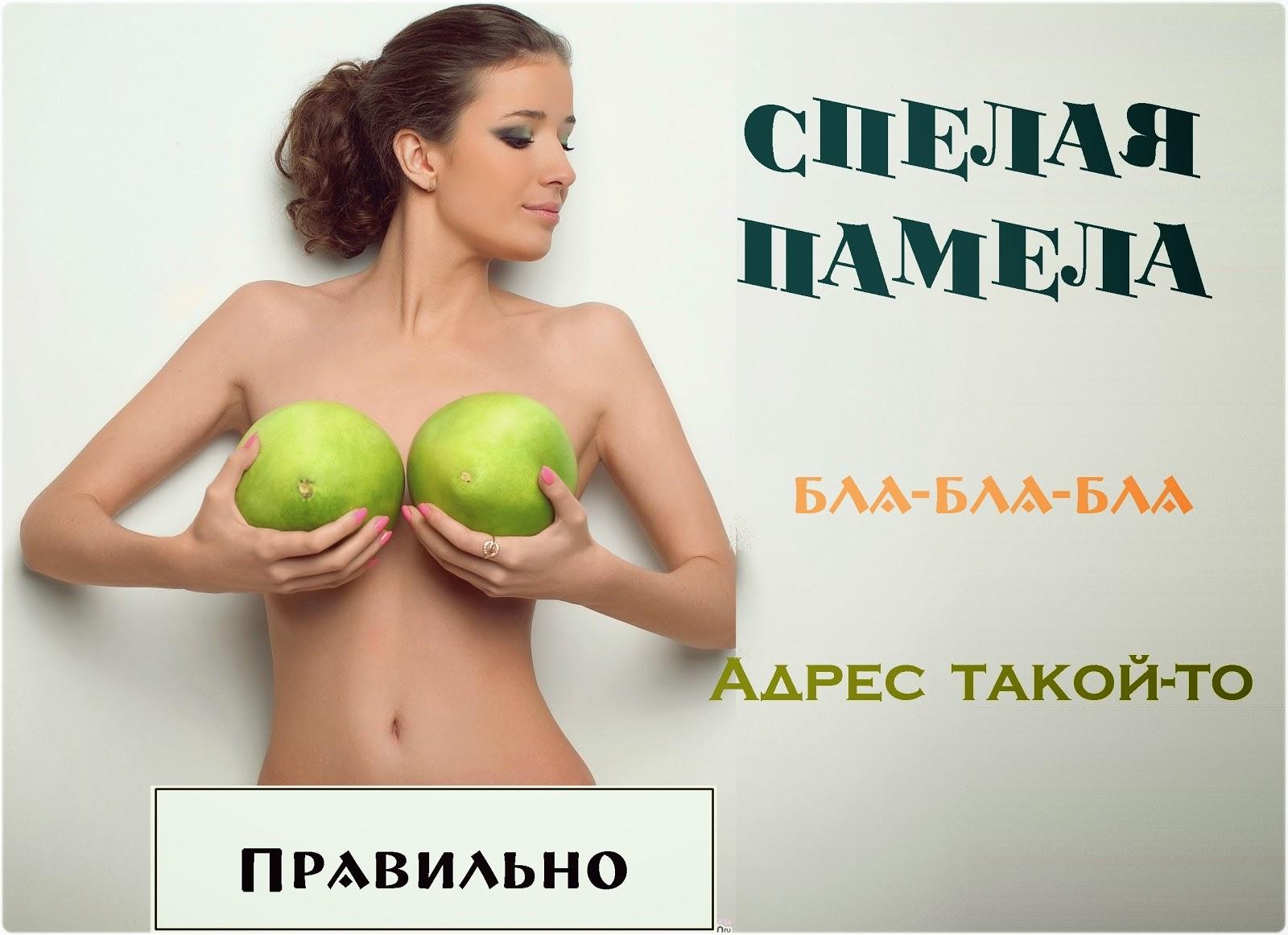 эротика в рекламе, голая девушка