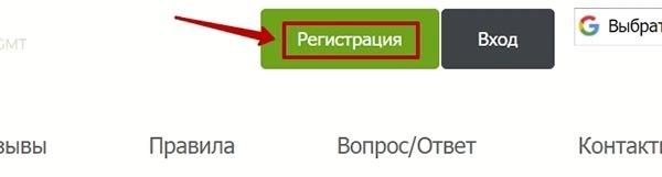 Регистрация в Ix Laif