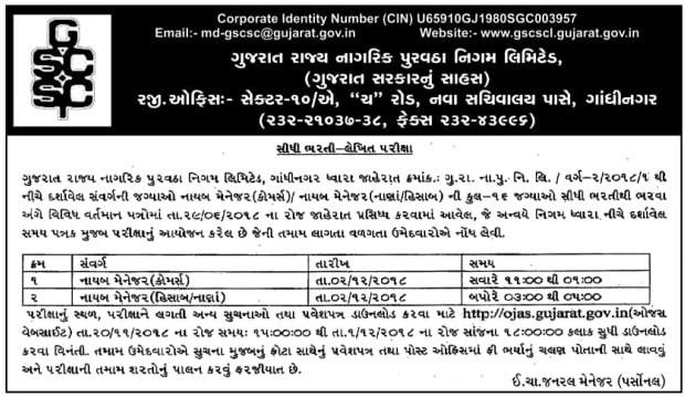 GSCSC Deputy Manager (Commerce / Account / Finance) Exam Call Letter
