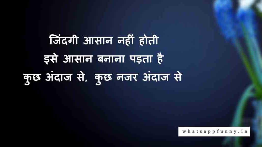 profile pic life for whatsapp hindi