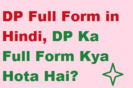 DP Full Form in Hindi, DP Ka Full Form Kya Hota Hai?