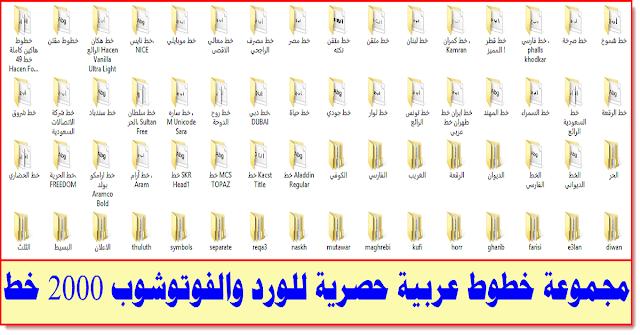 مجموعة خطوط عربية حصرية للورد والفوتوشوب 2000 خط