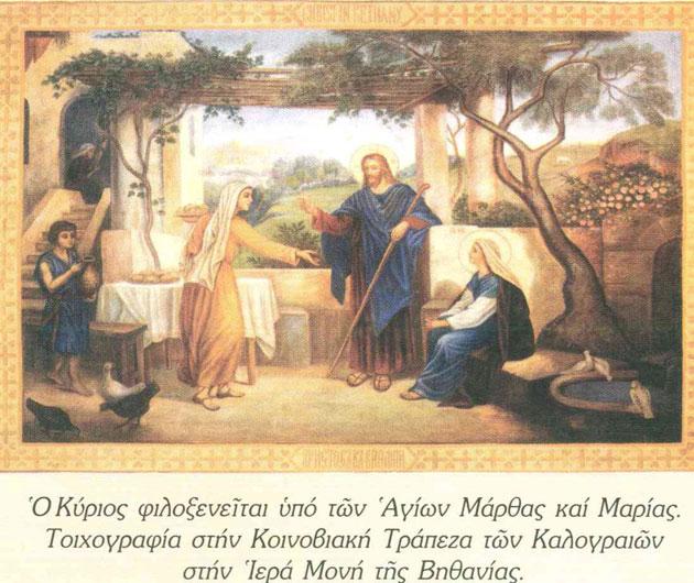 Οι αγίες Μάρθα και Μαρία αδελφές του Λαζάρου