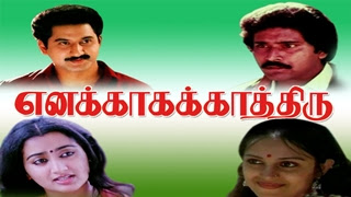 Enakkaga Kaathiru (1981) Tamil Movie