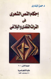 تحميل إحكام النص الشعري في التراث النقدي والبلاغي - حسن أحمد البنداري pdf