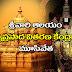శ్రీవారి ఆలయం, అన్నప్రసాద వితరణ కేంద్రాలు మూత