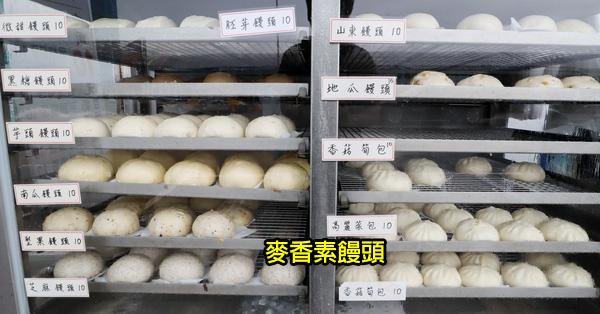台中東區 麥香素饅頭 饅頭包子每顆10元買5送1 內用10元奶茶豆漿喝到飽