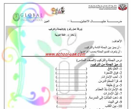 ورقة عمل درس الجملة والتركيب لغة عربية للصف السادس الفصل الدراسى الأول