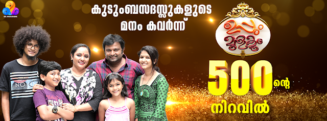 Uppum Mulakum completes 500 Episodes on December 19th, 2017