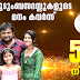 Uppum Mulakum completes 500 Episodes on December 19th, 2017