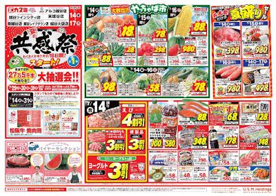 【PR】フードスクエア/越谷ツインシティ店のチラシ7月14日号
