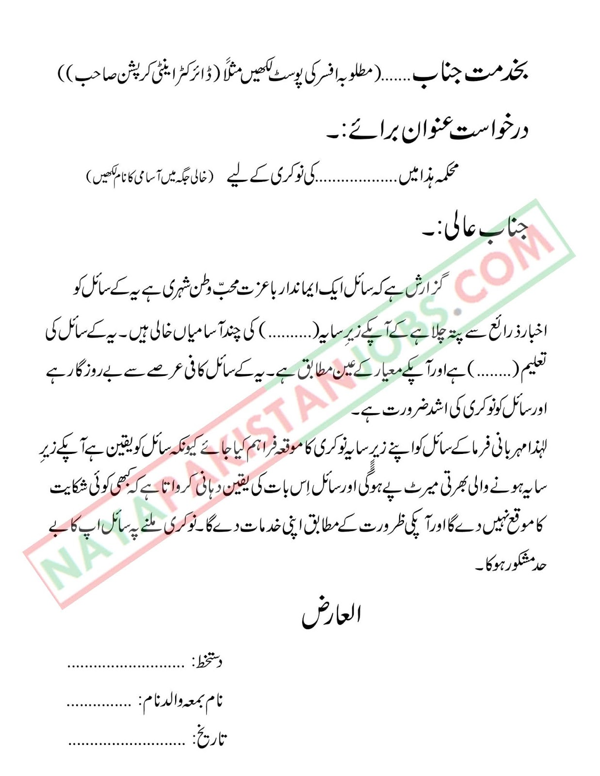 urdu application pdf