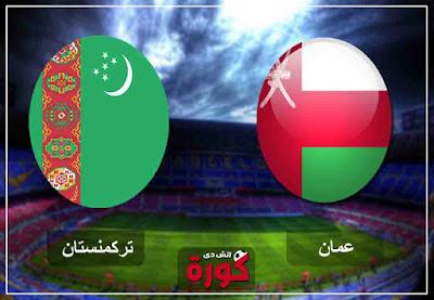 مشاهدة مباراة عمان وتركمنستان بث مباشر اليوم