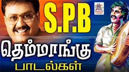 SPB Themmangu Songs