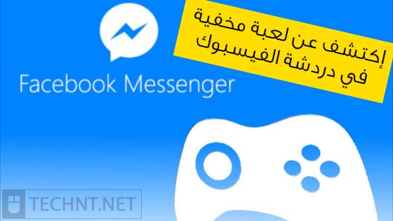 فيسبوك : إكتشف والعب مع اصدقائك لعبة مخفية في تطبيق مسنجر - التقنية نت - technt.net