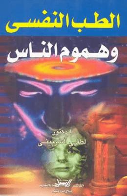 كتاب الطب النفسي والتحليل النفسي pdf