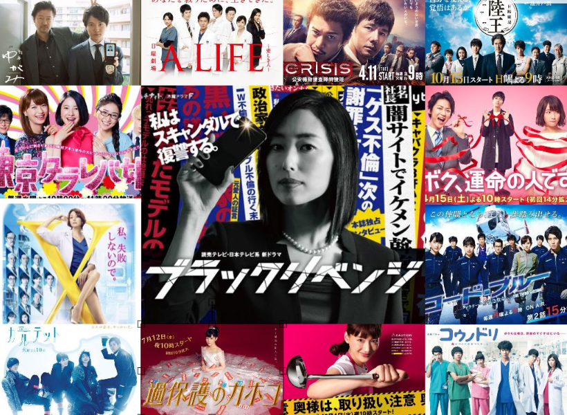 Best New Japanese Drama 2017 — TTCT