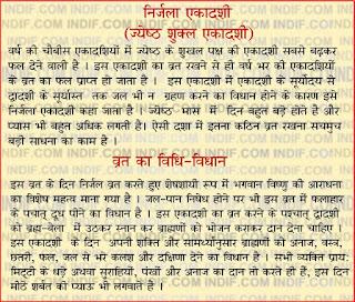 Nirjala Ekadashi vrat Vidhi in Hindi