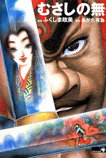 [Manga] むさしの無 [Musashi no Mu], manga, download, free