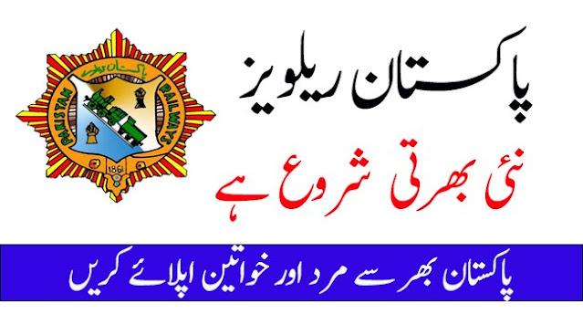 Ministry of Railways Jobs 2021 Govt of Pakistan Current Openings
