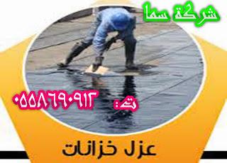 عزل خزانات بالمدينة المنورة