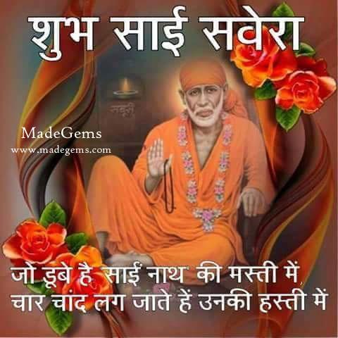 Sai Baba Good Morning Hindi Sms Message Whatsapp Status
