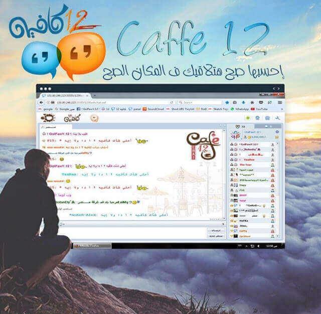 شات كافيــه 12