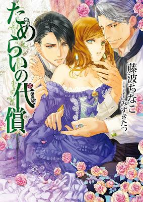 [Novel] ためらいの代償 [Tamerai No Daisho] rar free download updated daily