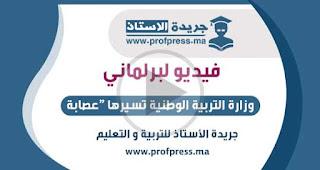 """فيديو برلماني: وزارة التربية الوطنية تسيرها """"عصابة"""""""