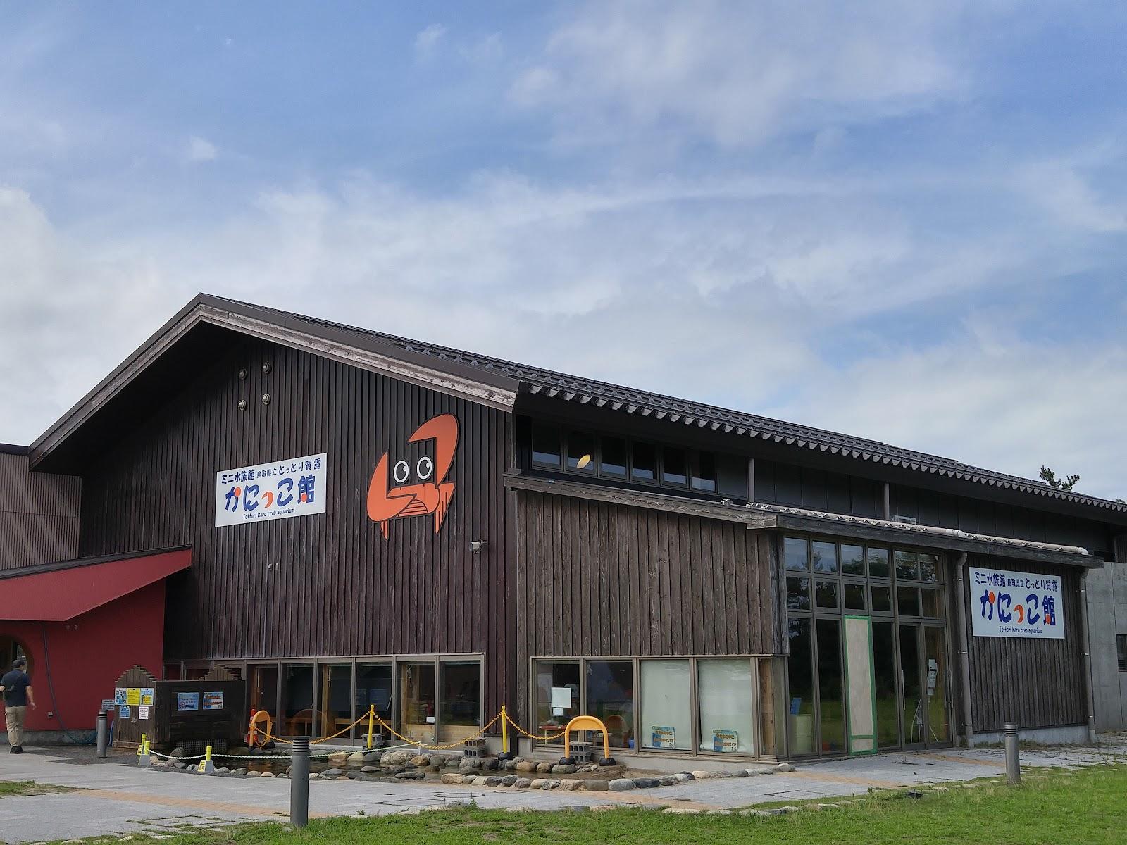 かめきちの水族館ブログ: 鳥取県...