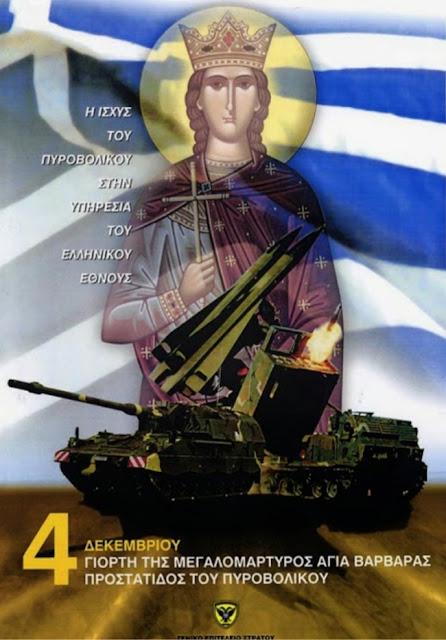 Ευχές από τον Σύλλογο Εφέδρων Πελοποννήσου για την του Εορτή Πυροβολικού