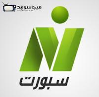 شاهد قناة النيل الرياضية الارضية بث مباشر Nile Sport Live