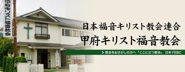 「ここに立つ教会」日本FEBC提供: 日本福音キリスト教会連合 甲府キリスト福音教会・松村 識氏