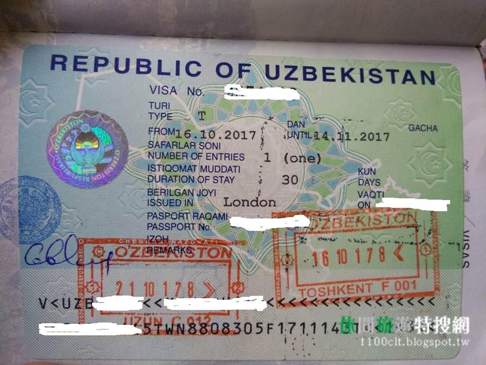 烏茲別克簽證 / 觀光簽證 / 英國辦理 / 邀請函以及烏茲別克大使館繳交文件 | 休閒旅遊特搜網
