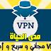 افضل تطبيق اندرويد للحصول على VPN مجاني و سريع للغاية | يعمل مدى الحياة