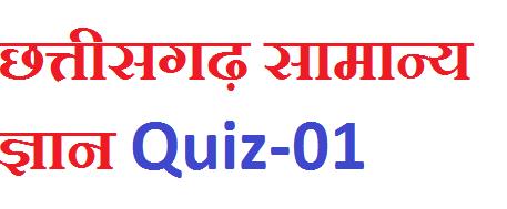 Chhattisgarh gk quiz-part 01