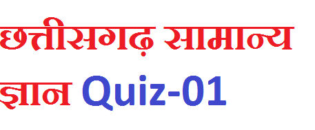 Chhattisgarh gk quiz-part 01