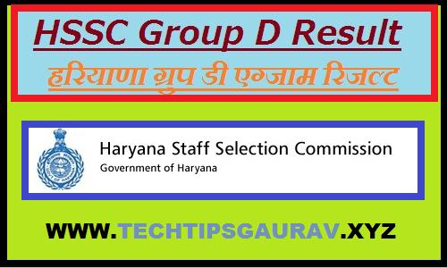 HSSC Group D Results 2019 , HSSC Group D Results 2018: परिणाम घोषित, यहां देखें अपना रिजल्ट, www.hssc.gov.in result, hssc result,hssc group d answer key 2019, hssc results, hssc admit card 2018,hssc login, hssc group d admit card,hssc group d helpline number.