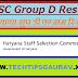 HSSC Group D Results 2019: परिणाम घोषित, यहां देखें अपना रिजल्ट