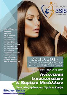 Κυριακή 22 Οκτωβρίου 2017 ομιλία με θέμα ''Ανάλυση μαλλιών-Ελλείψεις ιχνοστοιχείων και επιβάρυνση από βαρέα μέταλλα''