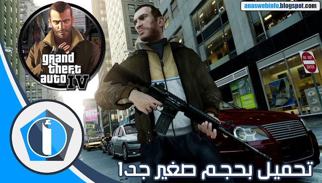 تحميل لعبه Grand Theft Auto iv  بحجم 4 جيجا+ مود تغير الشوراع 2018