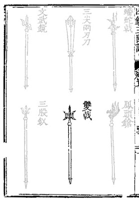 Ming Chinese Double Halberd