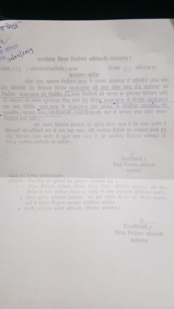 प्रतापगढ़ : #LokSabhaElcetion2019 के दृष्टिगत 4 से 6 मई व 10 से 12 मई को बंद रहेंगे सभी निजी स्कूल,आदेश देखें