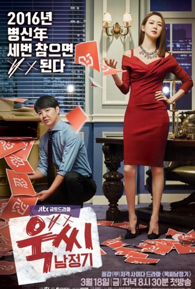 """Sinopsis Drama Korea Terbaru : """"Ms. Temper & Nam Jung-Gi"""" (2016)"""