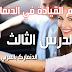تعلم القيادة في الدنمارك الدرس الثالث - الدنمارك بالعربي