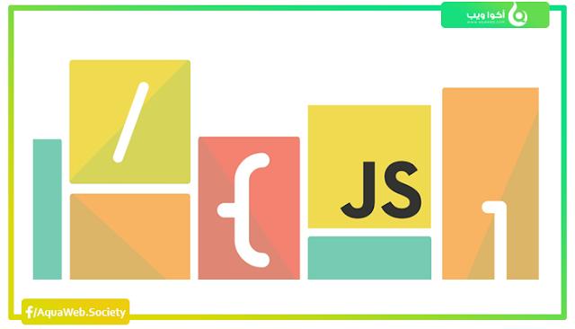 أفضل 20 مصد لتعلم البرمجة بلغة الجافاسكربت (Javascript)