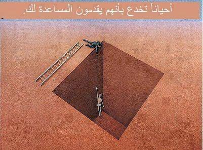 سلم,خداع,مساعدة,احيانا تخدع بأنهم يقدمون المساعدة لك,