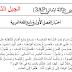 إختبارات اللغة العربية للسنة الثالثة إبتدائي الجيل الثاني مع الحلول الفصل الاول