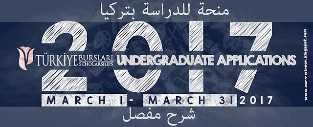 منحة للدراسة بتركيا  للجزائريين و لكل  الدول العربية  |    Turkish Scholarships