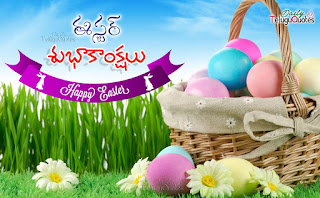 Happy Easter Pics, Quotes, Sayings in Telugu 2018